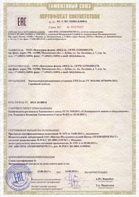 Сертификат ТР ТС на установку по утилизации ртутьсодержащих отходов УРЛ-2м