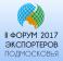 Форум экспортеров МО