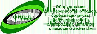 «ФИД-Д» производит и продает оборудование для утилизации отходов, наши услуги:  демеркуризация, утилизация люминесцентных ламп, утилизация ртутьсодержащих отходов, амальгамация золота